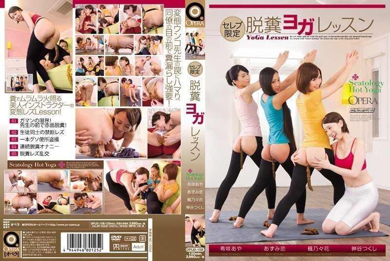 OPUD-158 Celebrity Limited Defecation Yoga Lessons Kaede乃 Floral Kamiya, Horsetail NozomiSaki Aya Azumi Love - Lesbian, Digital Mosaic