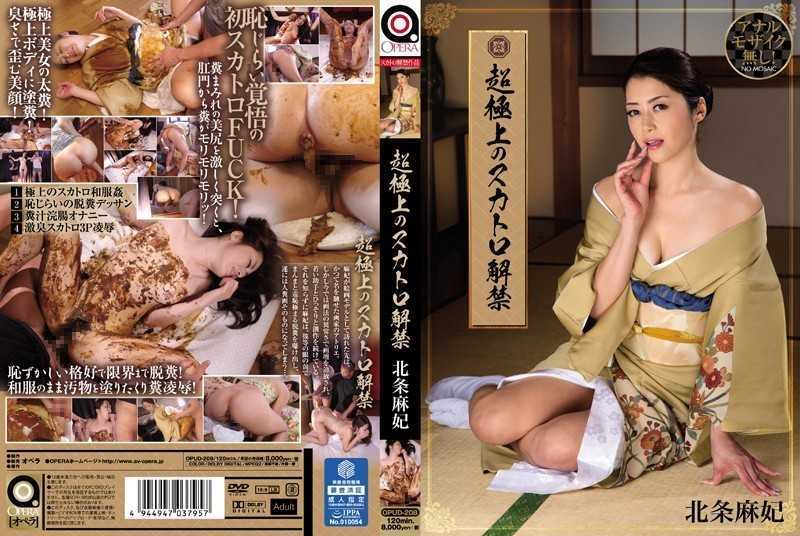 OPUD-208 Super Finest Scat Ban Maki Hojo - Solowork, Scatology