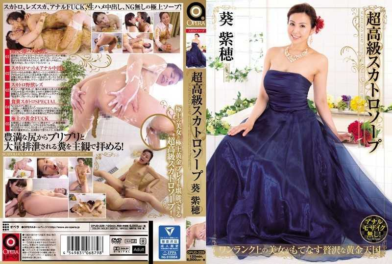 OPUD-229 Ultra-luxury Scat Soap Aoi MurasakiMinoru - Defecation, Anal
