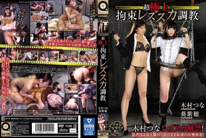 OPUD-237 Super Superb Restraint Rezusuka Torture Kimura Tuna Aoi Murasakiminoru - Scatology, Entertainer