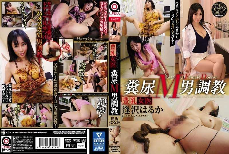 OPUD-276 Breast Female Medicine Manure Feces M Male Training Osawa Haruka - Female Doctor, Big Tits