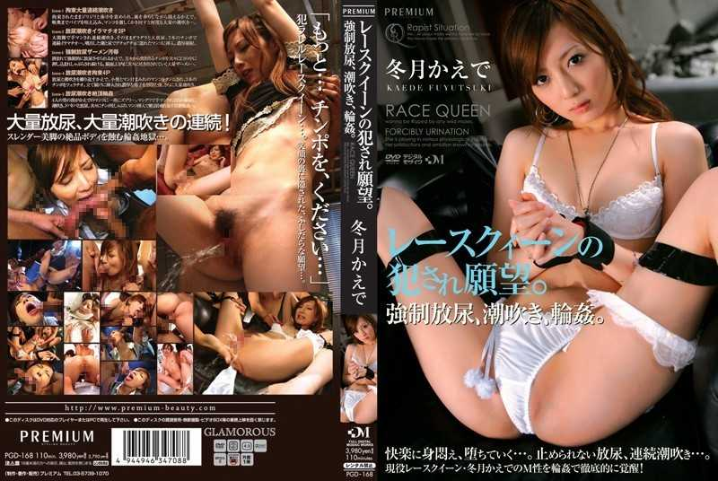 PGD-168 Desire Of Race Queen Fucked. Forced Pissing, Squirting, Gangbang. Maple Winter Months - Gangbang, Squirting