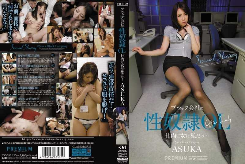 PGD-595 OL Of The Company In-house Sex Slave Black Woman Just Me ... ASUKA - Abuse, Urination