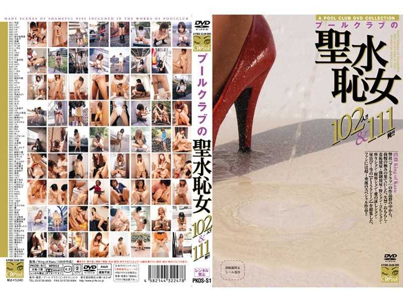 PKOS-S1 Holy Water Of The Pool Club Woman Shame - Other Fetish, Urination