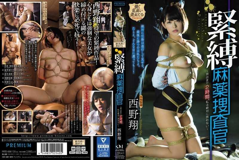 PRTD-008 Bondage Drug Agent - 2 Hours To Rescue, I Will Never Give Up ~ Sho Nishino - Drug, Deep Throating