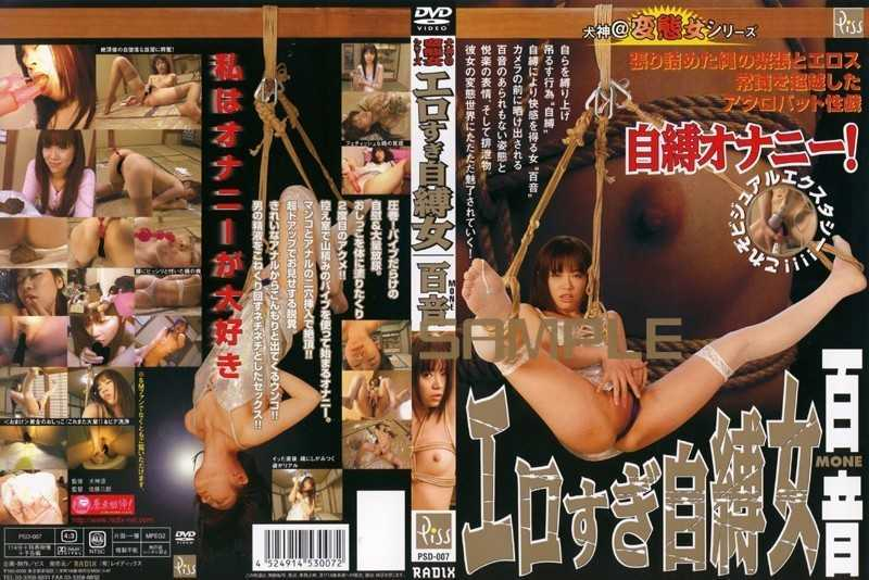 PSD-007 One Hundred Sound Too Erotic Woman Jibaku - Urination, Anal