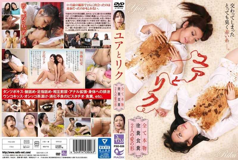 PSD-026 Form Of All Your And Riku Real Nurikusoshokukuso Two Of Love - Anal, Lesbian