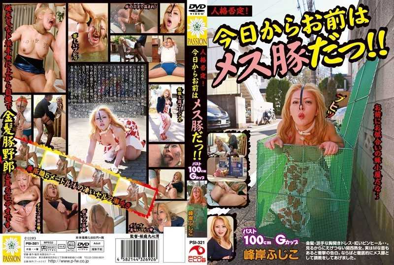 PSI-321 Negative Personality! You're A Female Pig Was From Today! ! Minegishi Fujiko - Training, Outdoors