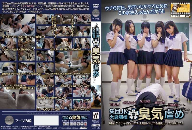 PTM-013 Bullying Population JK Innocent Odor - Urination, Independents