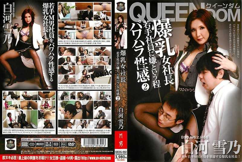 QEDG-002 Shirakawa Yukino Two Power Harassment Sexual Feeling Bad Enough That Younger Employees Tits Woman President - Cunnilingus, Various Professions