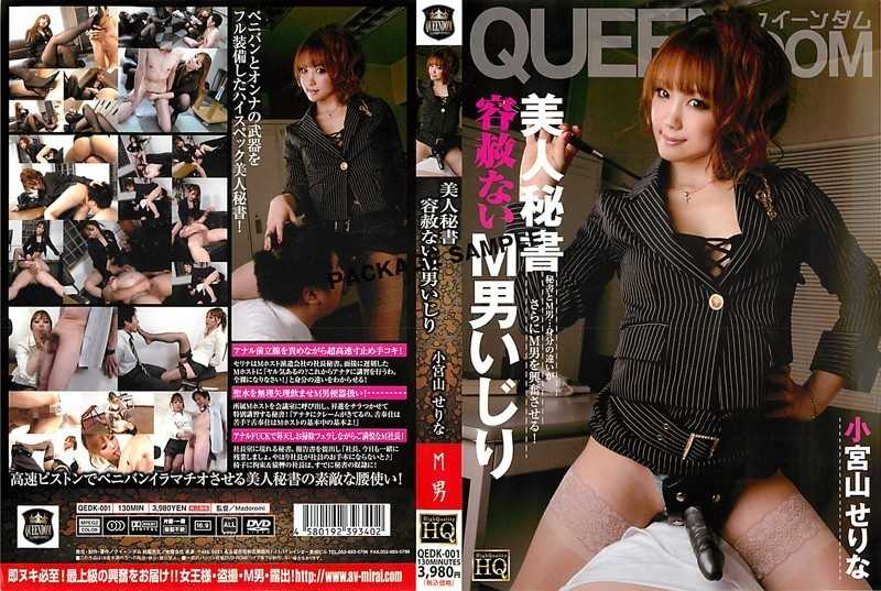 QEDK-001 Komiyama M Relentless Tinkering Secretary Selina Man Beauty - Toy, Piss Drinking