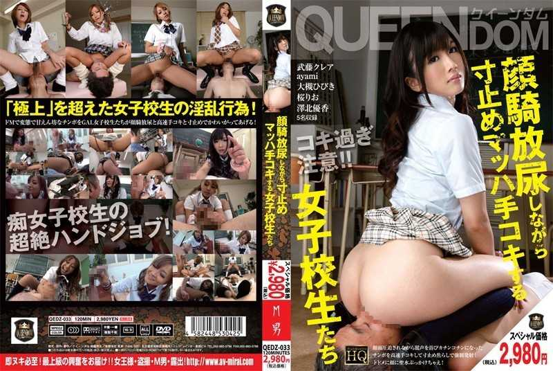 QEDZ-033 School Girls Who Want To Dimension Stop Mach Handjob While Face Sitting Pissing - School Girls, Handjob
