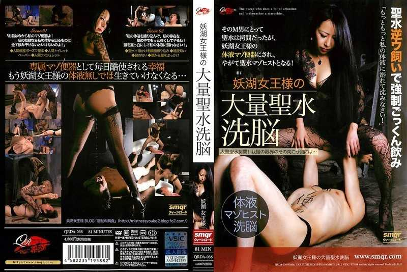 QRDA-036 A Large Amount Of Holy Water Brainwashing 妖湖 妖湖 Queen - Piss Drinking, Urination