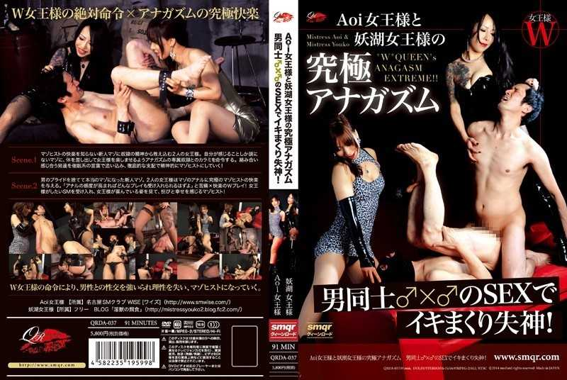 QRDA-037 The Fainting Stet In SEX Ultimate Anagazumu Between Men ♂ × ♂ Mystic Lake Of Queen And Aoi Queen! - Training, Anal