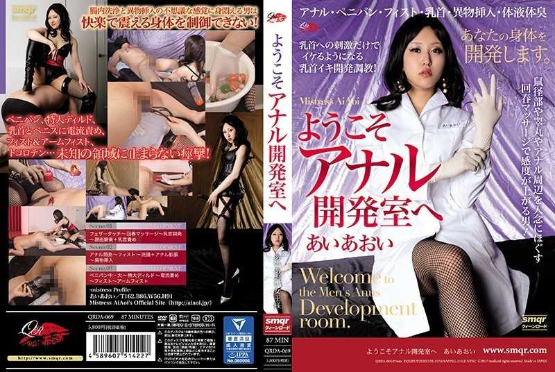 QRDA-069 AiAoi Welcome To Anal Development Office - Anal, Solowork