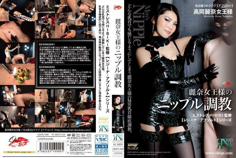 QRDD-008 Rena Queen Of Nipple Torture Rena Takaoka - Training, Other Fetish