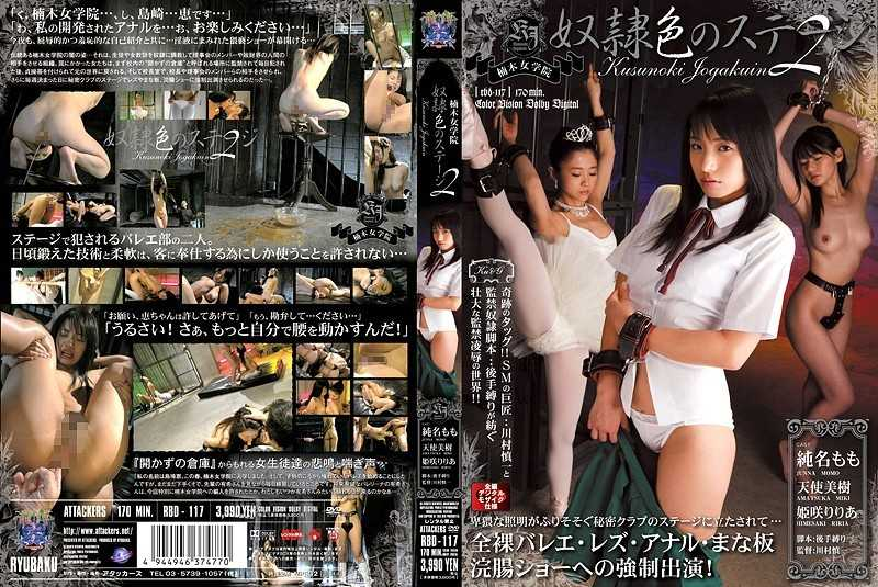 RBD-117 Stage 2 Of The Slave Girls High School Color Kusunoki - SM, Enema