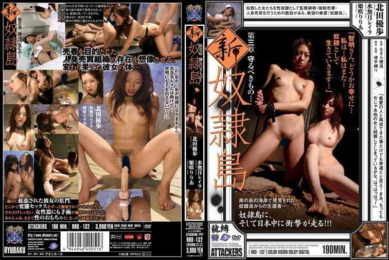 RBD-132 Slave Island Chapter III Should Protect Those New ... - Urination, 3P, 4P