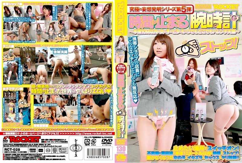 RCT-028 The Fifth Time Series Watch Invention Of Ultimate Delusion Stops - Outdoors, Creampie
