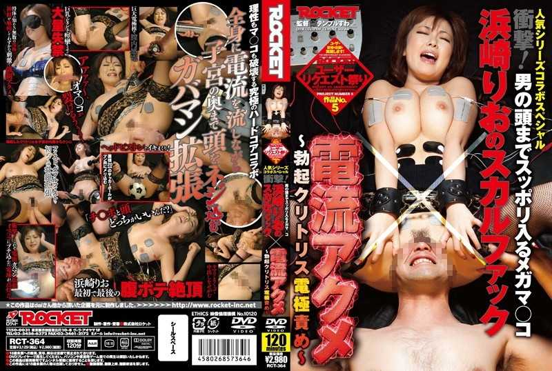 RCT-364 Special Collaboration Popular Series Shock! ~ ~ Blame Current Electrode Skull Fuck Clit Orgasm Erection Of Rio Hamasaki Megama Co ○ × To Enter The Man's Head Shot In. - Fisting, Urination