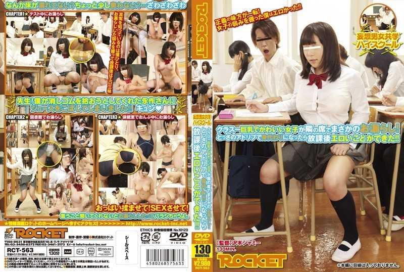 RCT-563 Cute Girls Peeing Rainy Day In The Next Seat In One Big Boobs Class!I Was Able After School Erotic That When It Becomes A Scapegoat In The Ad Lib Of The Moment! ! - Busty Fetish, Planning