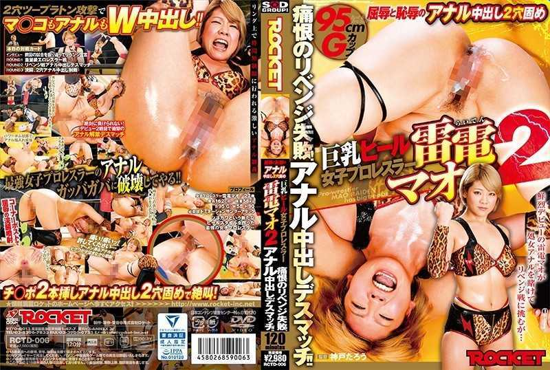 RCTD-006 Big Breasts Heel Women's Pro Wrestler Raiden Mao 2 Rebuke Frenzied Frustrated!Anal Cum Shot Deathmatch! It Is! - Fighting Action, Planning