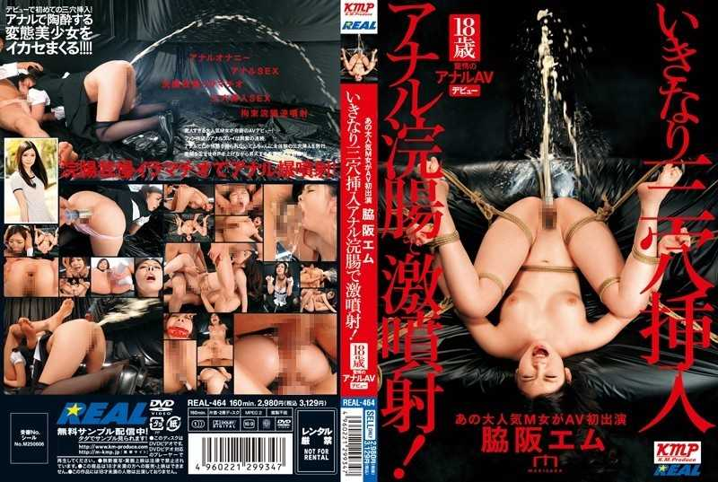 REAL-464 That Popular M Woman Deep Injection In A Three-hole Anal Enema Suddenly AV Debut! Wakisaka M - Enema, Deep Throating