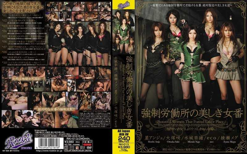 RKI-013 Beautiful Woman Of Forced Labor Where The Number - Restraint, Promiscuity