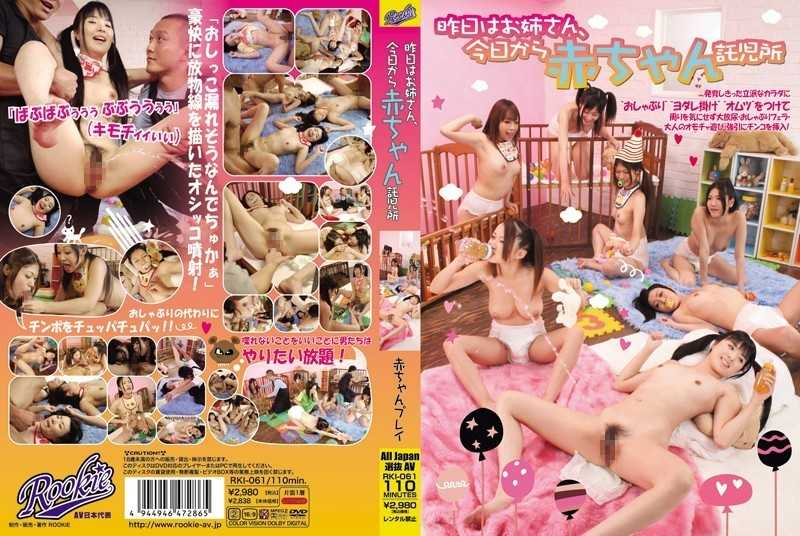 RKI-061 Sister Yesterday, Baby Nursery From Today - Urination, Planning