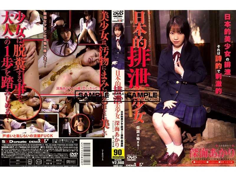 SDDM-557 Pretty Japanese Deep-sea Light Excretion - Beautiful Girl, School Girls