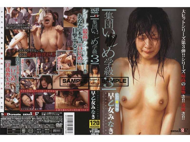 SDDM-593 Saotome Three Clearcut Class Group Bullying - Urination, Foreign Objects