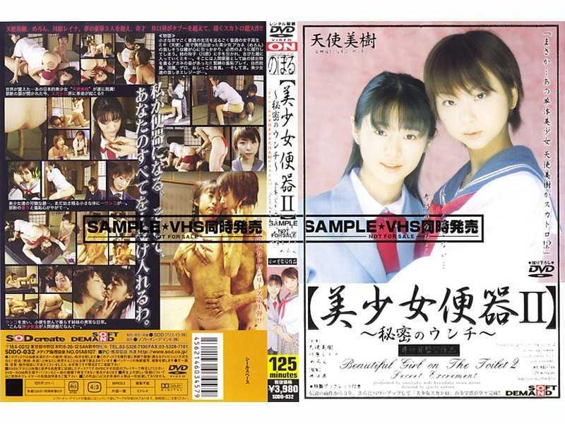 SDDO-032 Plop Secret [2 Urinal Girl] - Lesbian, School Girls
