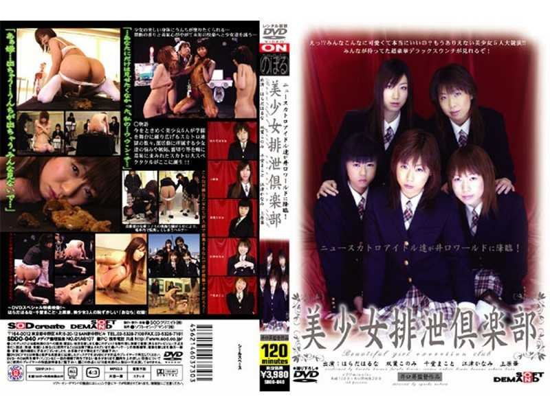 SDDO-040 Girls Club Excretion - Beautiful Girl, School Girls