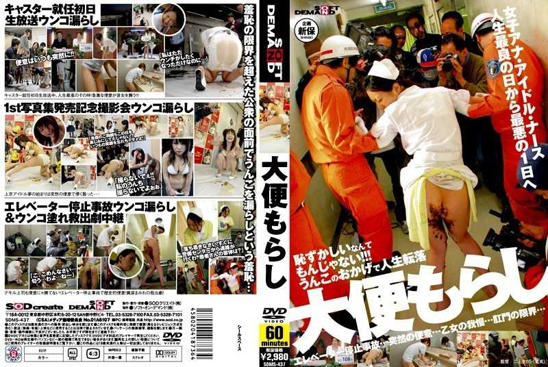 SDMS-437 Peeing Feces - Humiliation, Nurse