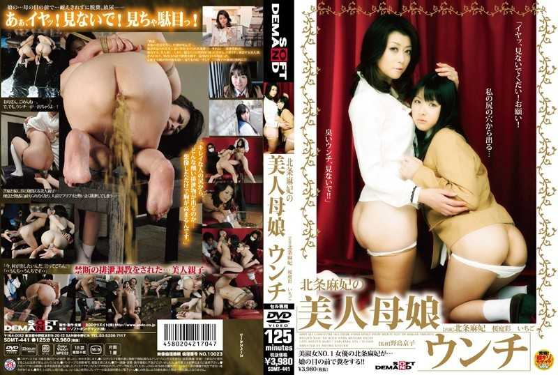 SDMT-441 Mother And Daughter Plop Beauty Of Maki Hojo - Humiliation, Planning