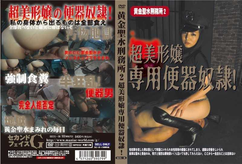 SECG-08 Miss A Private Toilet Slave Total Babe 2 To Prison Golden Holy Water! - SM, Documentary