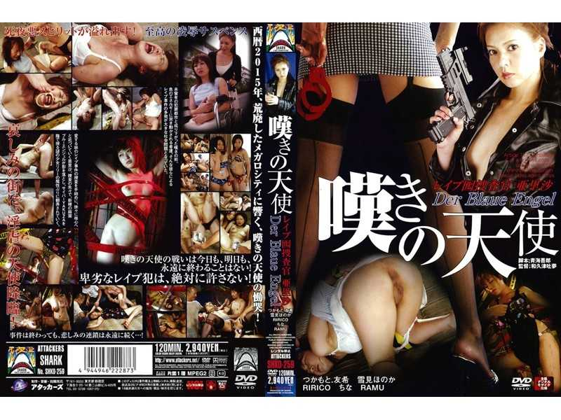 SHKD-259 Arisa Rape Undercover Angel Of Grief - Rape, Mature Woman