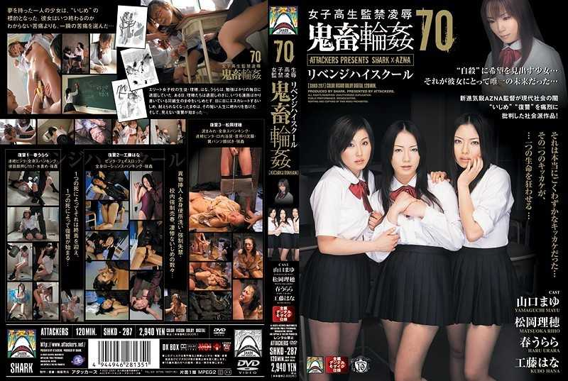 SHKD-287 70 High School Revenge Devil Gangbang Rape School Girls Confinement - School Girls, Gangbang