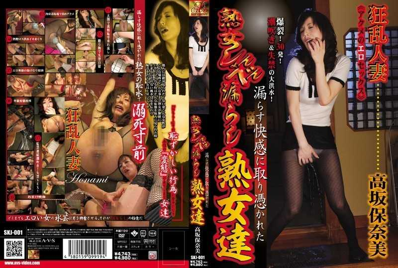 SKJ-001 Honami Takasaka Women Obsessed With Pleasure Mature Mature Piss Leak Leaked - Mature Woman, Squirting