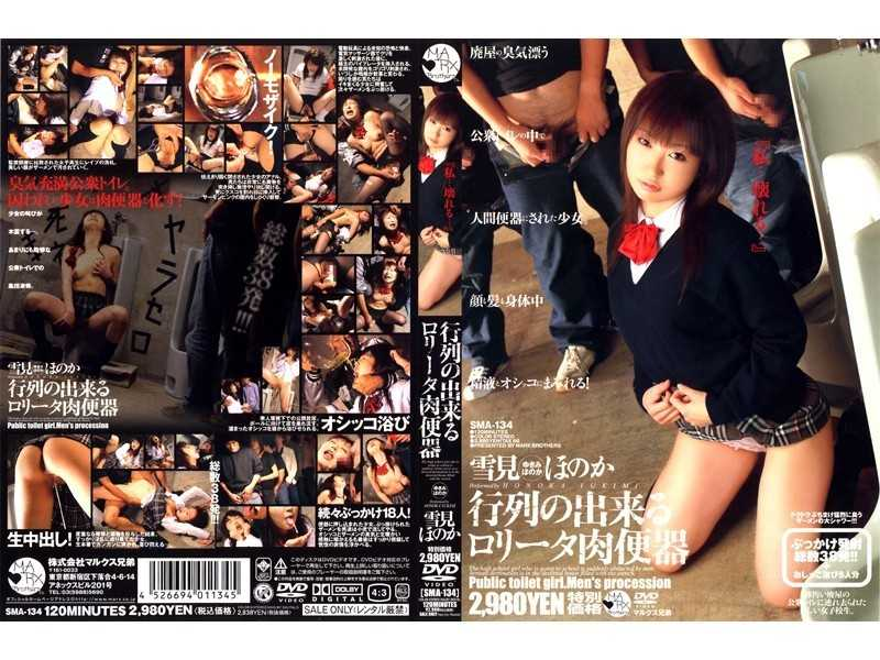 SMA-134 Honoka Yukimi Meat Urinal Log Creampie Matrix Which Can - Speculum, Bukkake