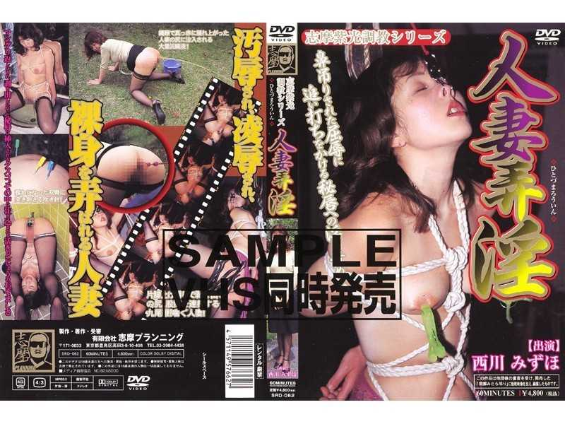 SRD-062 Married Lane Shima Violet Light Series Slutty Torture - Enema, Married Woman
