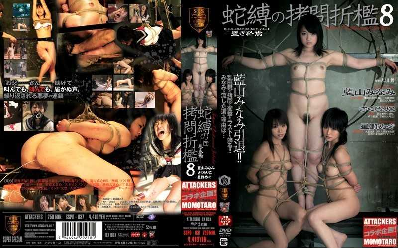 SSPD-037 I End Indigo Snake Tied Eight Chastisement Of Torture - SM, Urination