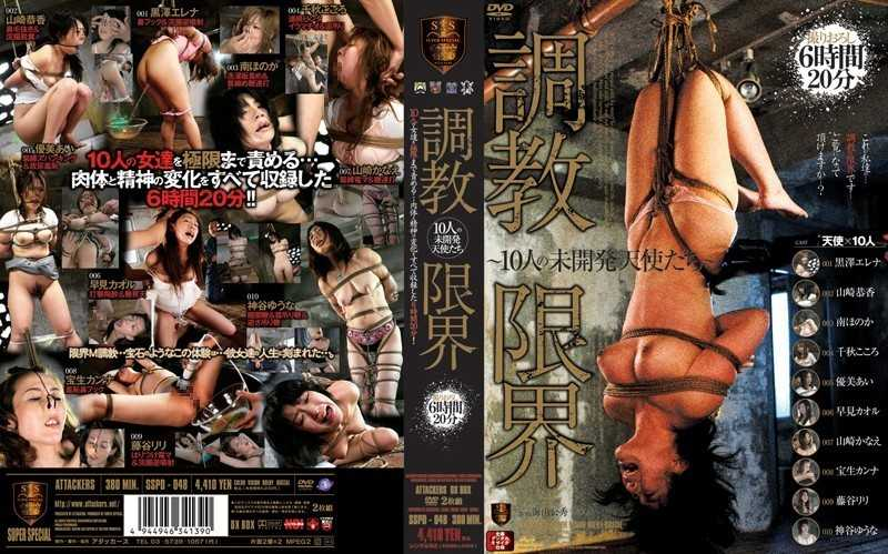 SSPD-048 Limit Of 10 Human Angels Undeveloped Torture - Restraints, Enema