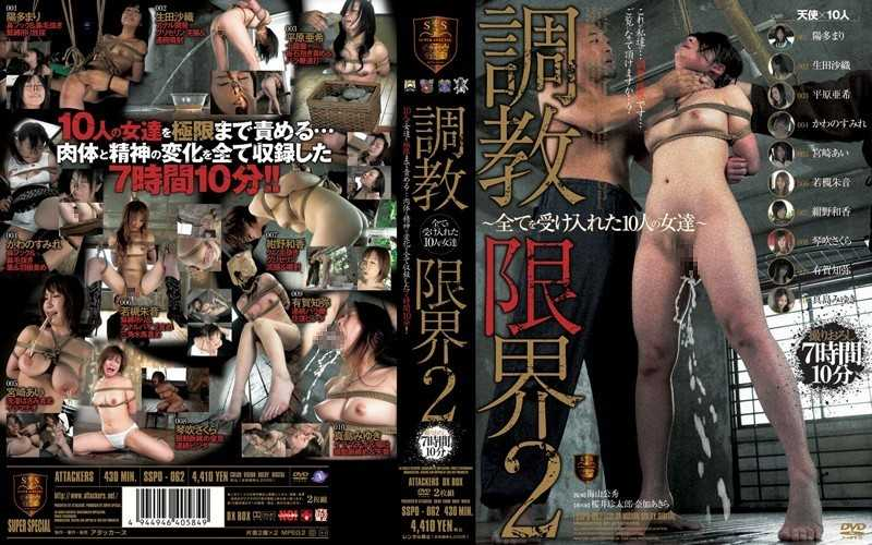 SSPD-062 Women Of All 10 People Accepted The Two Limit Torture - Enema, Deep Throating