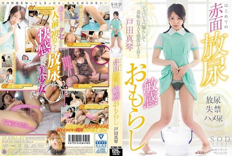 STAR-799 Toda Makoto For The First Time Blushing Urination Sensitive Sensitivity - Handjob, Solowork