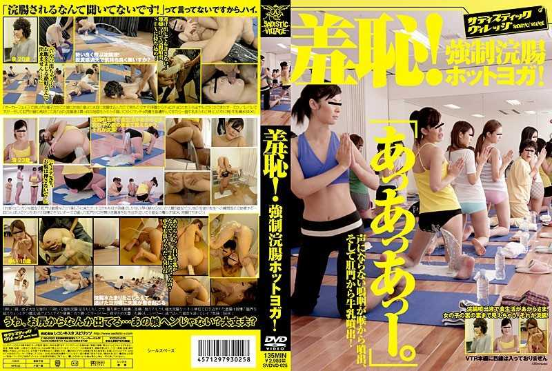 SVDVD-025 Shame! Forced Enema Hot Yoga - Cowgirl, Planning