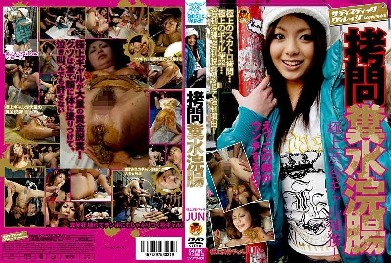 SVDVD-031 Shibuya Gal Superb Capture! Wed Shit Enema Torture - Gal, Scatology
