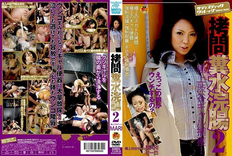 SVDVD-034 Shibuya Gal Superb Capture! Wed 2 Shit Enema Torture - Defecation, Scatology