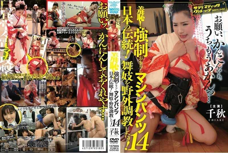 SVDVD-183 Shame! Japanese Traditional Machine Forced Peeing Pants! Jitter To Train Outdoors To Maiko! Chiaki 14 - Training, Urination