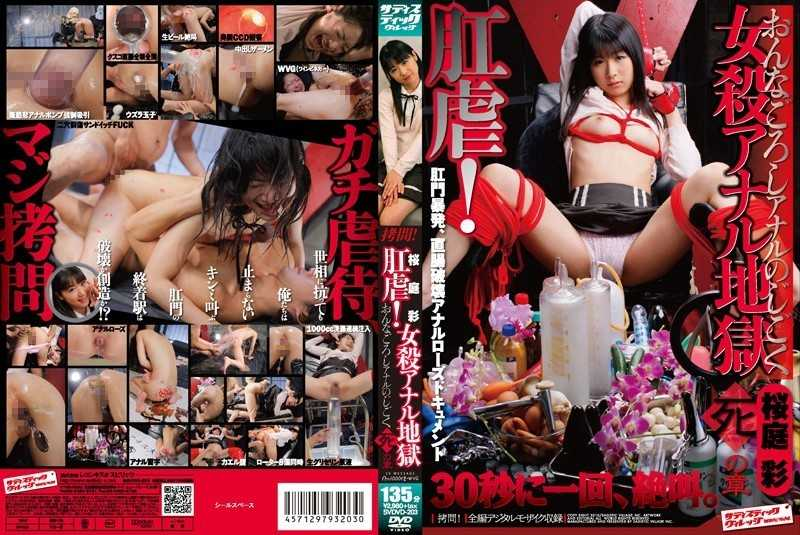SVDVD-203 Anal Torture ! Aya Sakuraba Chapter Of Death Killing Woman Anal Hell - Anal, Foreign Objects